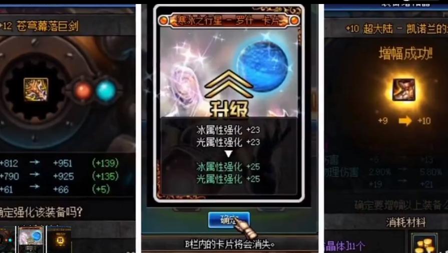 DNF:游戏酱剑宗号全身装备丢增幅11