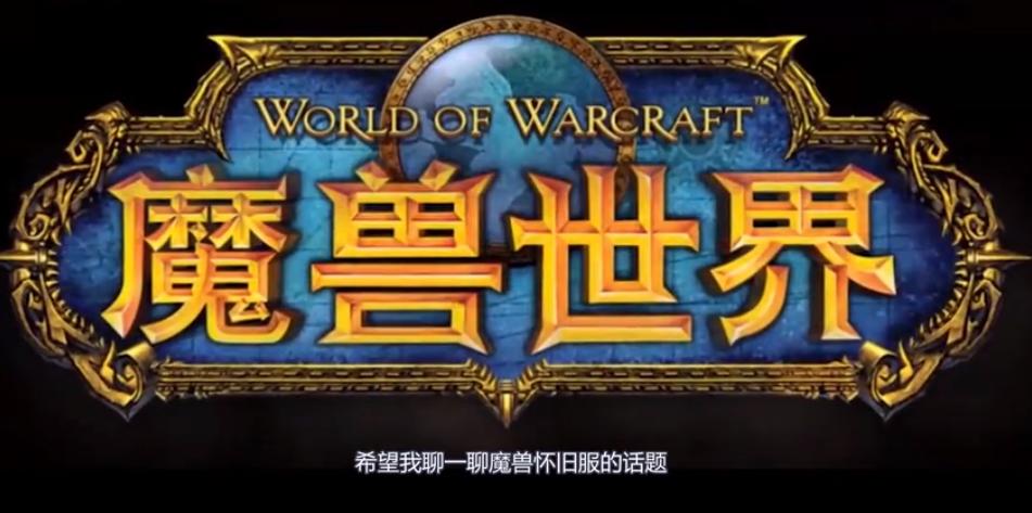 【游戏侦查冰】魔兽世界怀旧服