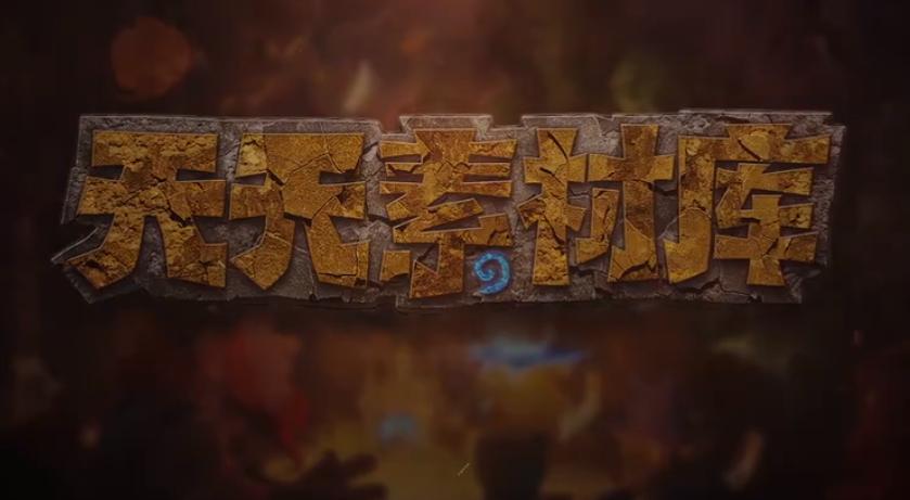 炉石传说:【天天素材库】