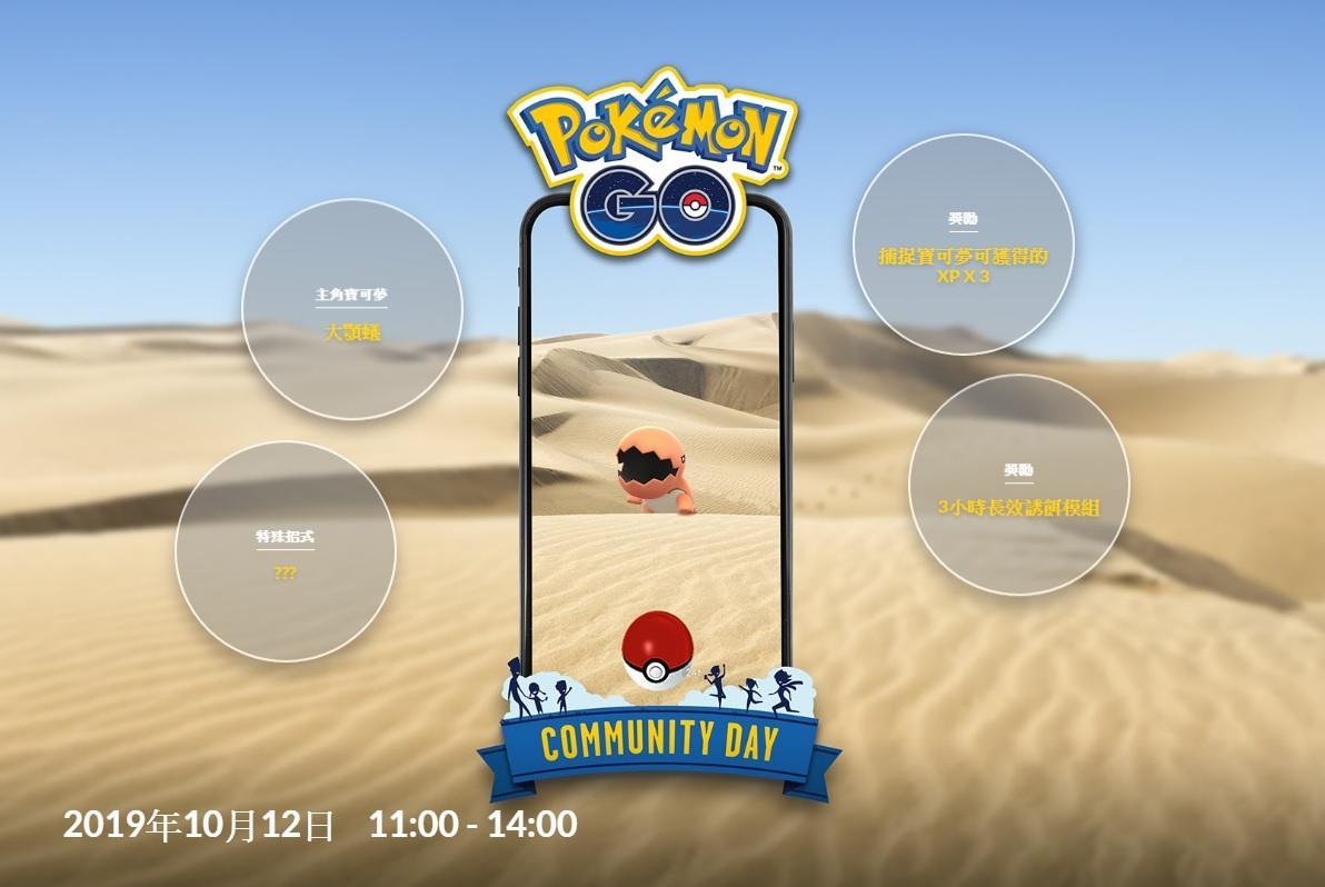 """《Pokemon GO》十月份社群日主角为""""大颚蚁"""""""