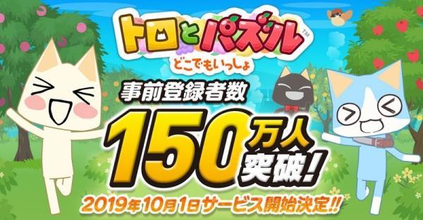 《多乐猫与三消益智~随身玩伴~》10月1日推出